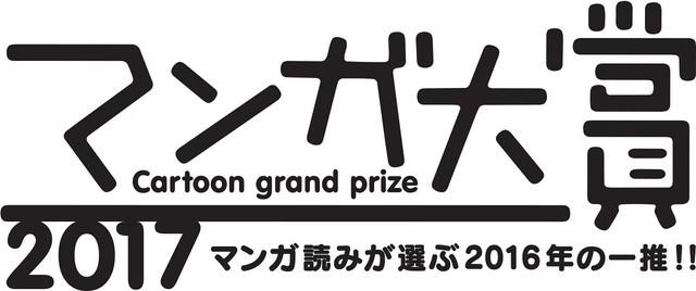 マンガ大賞2017のロゴ。