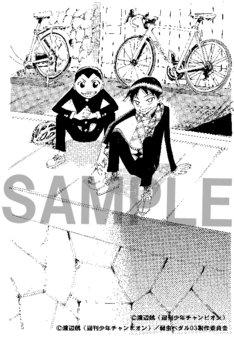 「弱虫ペダル SPARE BIKE」東堂尽八編の新作より。