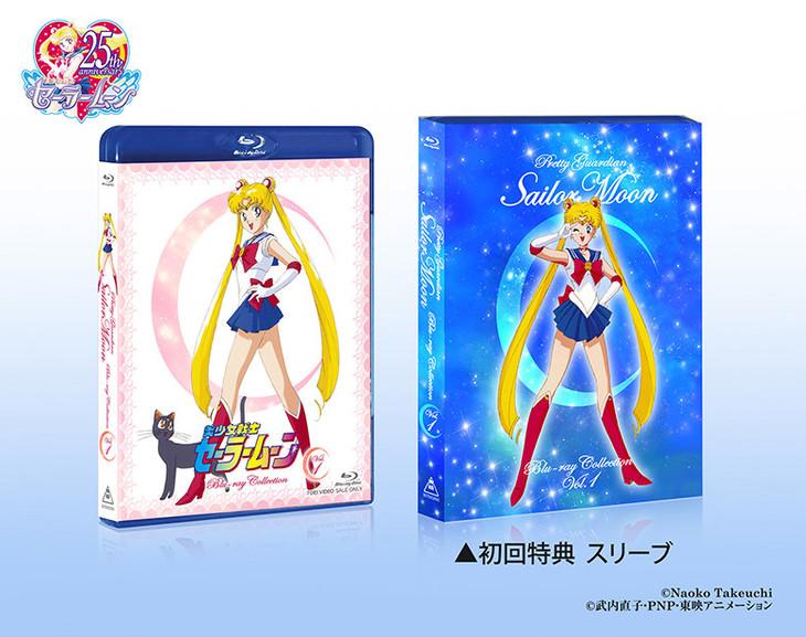 テレビアニメ「美少女戦士セーラームーン」のBlu-ray。