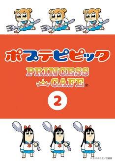 「ポプテピピック×プリンセスカフェ」ビジュアル