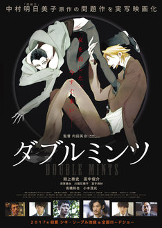 映画「ダブルミンツ」ティザーポスター