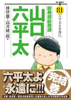 「総務部総務課山口六平太」最終81巻の帯あり。