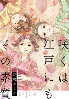 「咲くは江戸にもその素質」4巻
