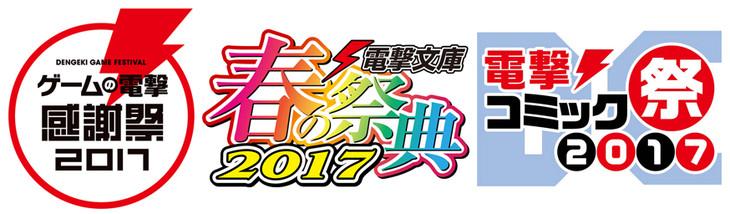 「ゲームの電撃 感謝祭2017&電撃文庫 春の祭典2017&電撃コミック祭2017」