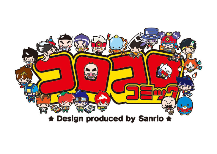 サンリオデザインによる月刊コロコロコミックのキャラクターたち。