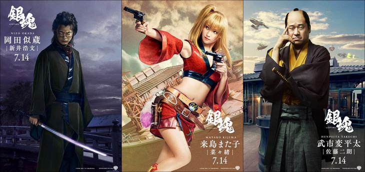 左から新井浩文扮する岡田似蔵、菜々緒扮する来島また子、佐藤二朗扮する武市変平太のビジュアル。