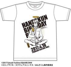 ヨシノサツキのイラストがあしらわれた「生誕祭限定デザイン『半田組Tシャツ』」。