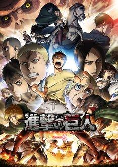 アニメ「『進撃の巨人』Season2」キービジュアル