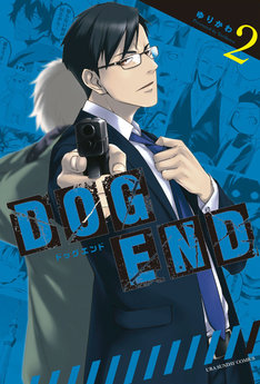 「DOG END」2巻