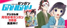 月刊少年ガンガンは今号より電子版の配信がスタートした。