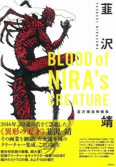 「BLOOD of NIRA's CREATURE 韮沢靖追悼画集」帯付き