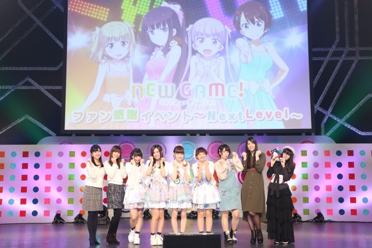 「『NEW GAME!』ファン感謝イベント~Next Level~」の様子。