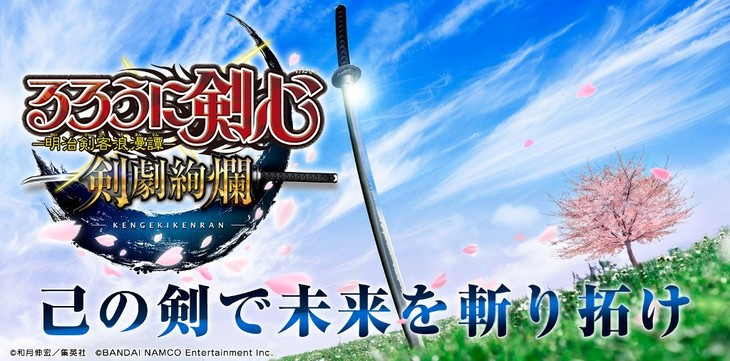 「るろうに剣心-明治剣客浪漫譚- 剣劇絢爛」のイメージビジュアル。