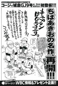 グランドジャンプ6号に掲載された、新連載の告知ページ。(c)ちばあきお・コージィ城倉/集英社