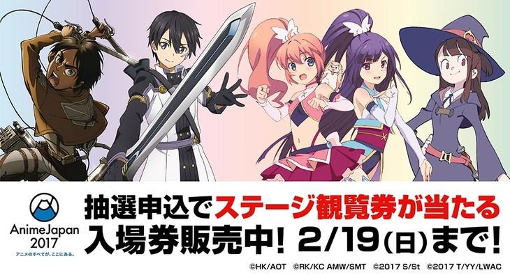 「AnimeJapan 2017」ビジュアル