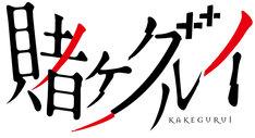 アニメ「賭ケグルイ」ロゴ