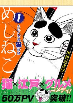 「めしねこ 大江戸食楽猫物語」1巻帯付き