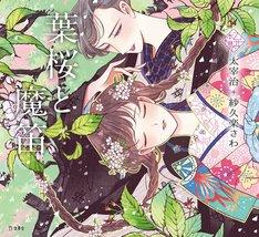 「葉桜と魔笛」