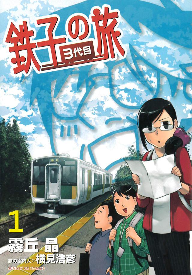 「鉄子の旅 3代目」1巻