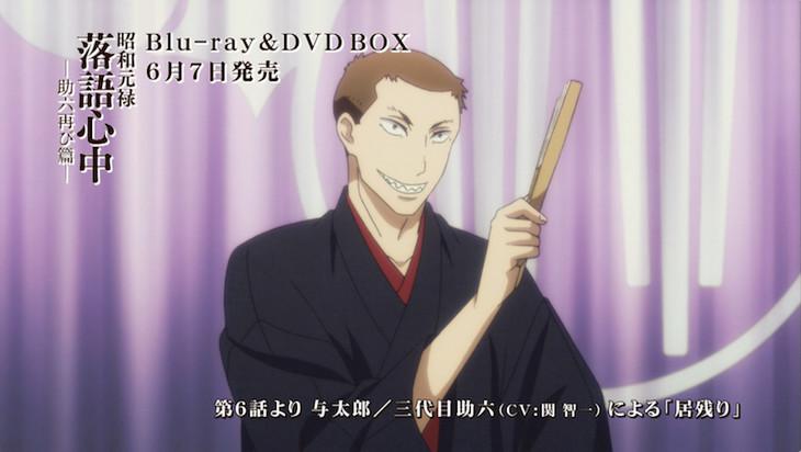 アニメ「昭和元禄落語心中 ー助六再び篇ー」より。