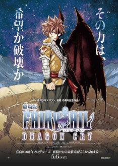 真島ヒロが描き下ろした「劇場版FAIRY TAIL –DRAGON CRY-」ポスタービジュアル。