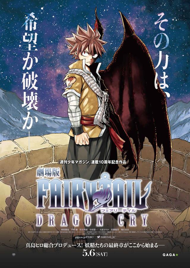 真島ヒロが描き下ろした「劇場版FAIRY TAIL -DRAGON CRY-」ポスタービジュアル。