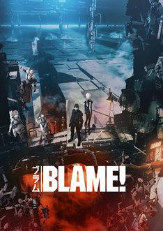 劇場アニメ「BLAME!」メインビジュアル (c)弐瓶勉・講談社/東亜重工動画制作局
