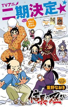 本日2月24日発売のヤングアニマル5号に掲載された告知ページ。