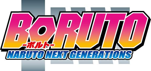 「BORUTO-ボルト- NARUTO NEXT GENERATIONS」のロゴ。