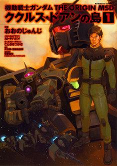 「機動戦士ガンダム THE ORIGIN MSD ククルス・ドアンの島」1巻