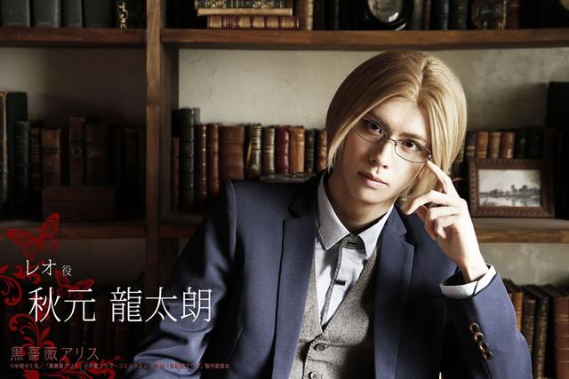 秋元龍太朗扮するレオ。