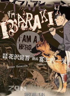 「アイアムアヒーロー in IBARAKI」
