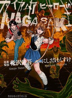 「アイアムアヒーロー in NAGASAKI」