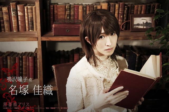名塚佳織扮する鳴沢瞳子。