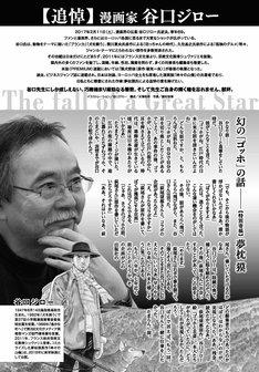 グランドジャンプ7号に掲載された谷口ジローの追悼記事ページ。(c)谷口ジロー/集英社