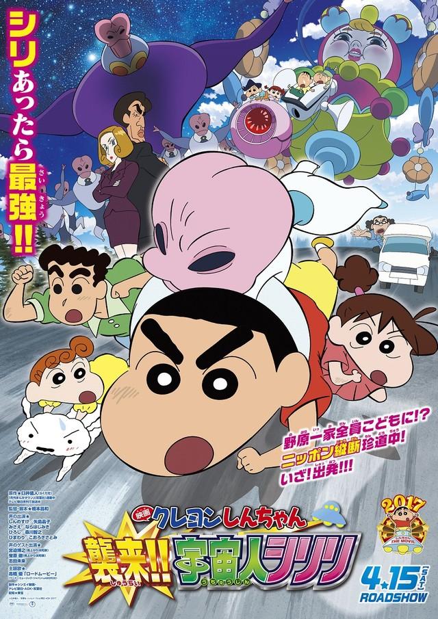 「映画クレヨンしんちゃん 襲来!! 宇宙人シリリ」新ビジュアル