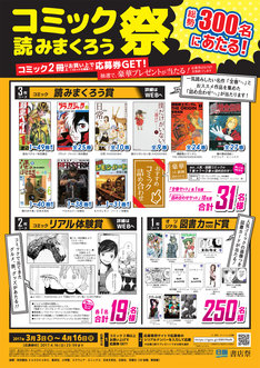 「コミック読みまくろう祭」のポスター。