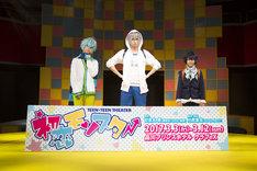 「TEEN×TEEN THEATER『初恋モンスター』」囲み取材より、左からゆうたろう、荒牧慶彦、シェーン。