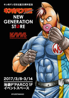 「キン肉マン2世 NEW GENERATION STORE」告知ビジュアル