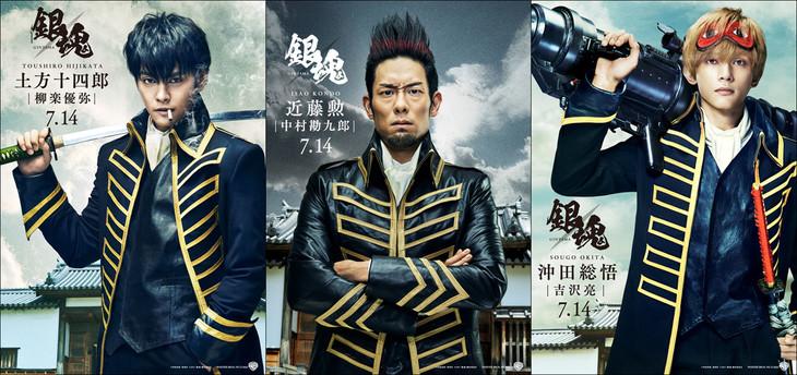 左から柳楽優弥扮する土方十四郎、中村勘九郎扮する近藤勲、吉沢亮扮する沖田総悟。