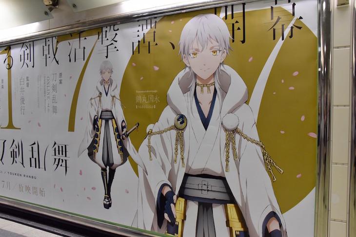 JR新宿駅の東口改札内の北通路に掲示されている、テレビアニメ「活撃 刀剣乱舞」の大型ポスター。