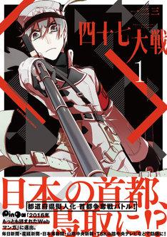 3月11日に発売される「四十七大戦」1巻。