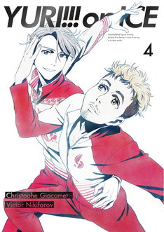 「ユーリ!!! on ICE」Blu-ray / DVD第4巻