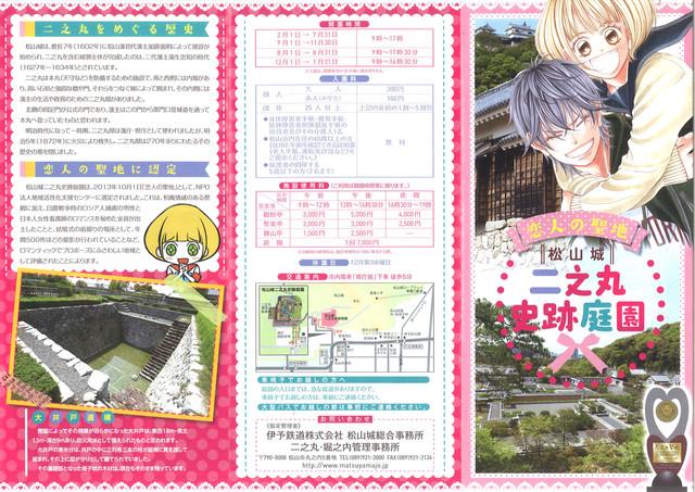 「恋のおもてなし in 二之丸史跡庭園×青木琴美」で配布されるリーフレット。