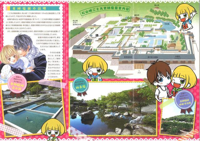 「恋のおもてなし in 二之丸史跡庭園×青木琴美」で配布されるリーフレットの裏面。