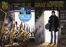 「BLUE GIANT SUPREME」扉ページ