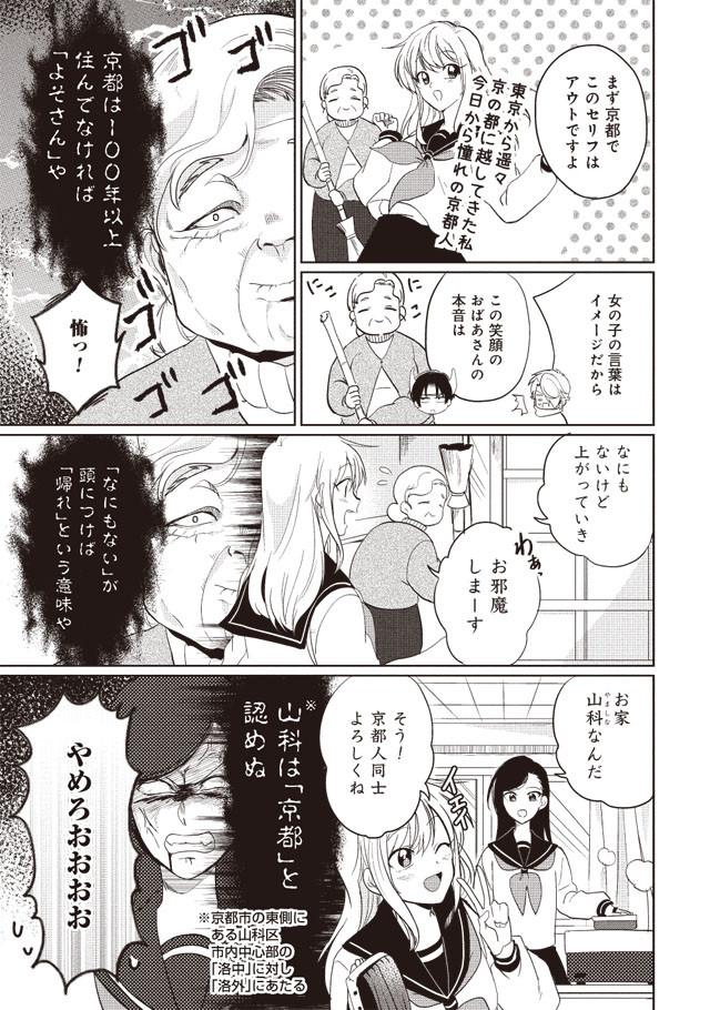 「三成さんは京都を許さない ―琵琶湖ノ水ヲ止メヨ―」より。