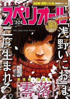 ビッグコミックスペリオール7号