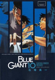 「BLUE GIANT」最終10巻