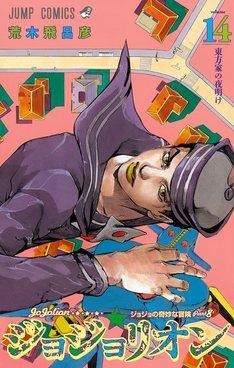 「ジョジョリオン」14巻 (c)LUCKY LAND COMMUNICATIONS/集英社